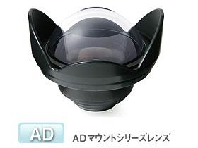 INON(イノン) UFL-165AD スーパーワイドレンズ ADマウントシリーズレンズ