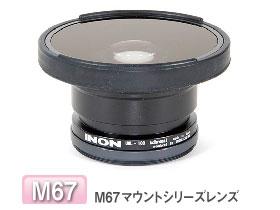 INON(イノン) UWL-100 Achromat Type1/Type2 ワイドコンバージョンレンズ M67マウントシリーズレンズ