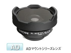 INON(イノン) UWL105AD ワイドコンバージョンレンズ ADマウントシリーズレンズ