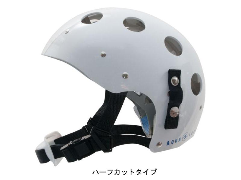 AQUALUNG アクアラング 潜水用ヘルメット ハーフカットタイプ フリーサイズ