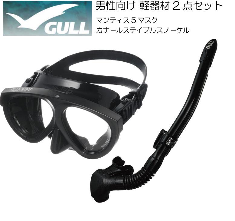 GULL 軽器材2点セット☆【マンティス5・カナールステイブル】メンズ向け人気モデルのセット!!マスク スノーケル