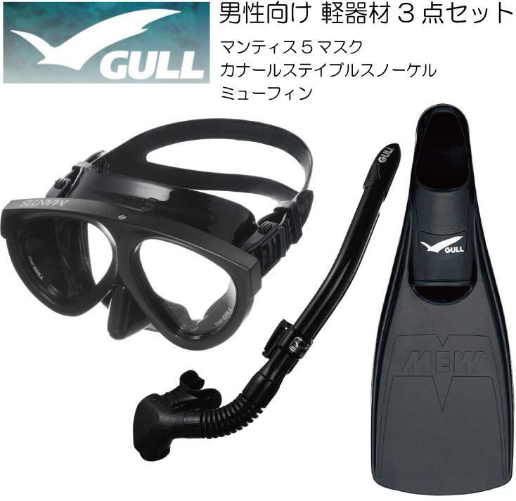 GULL 軽器材3点セット☆【マンティス5・カナールステイブル・ミュー】メンズ向け人気モデルのセット!!マスク スノーケル フルフットフィン