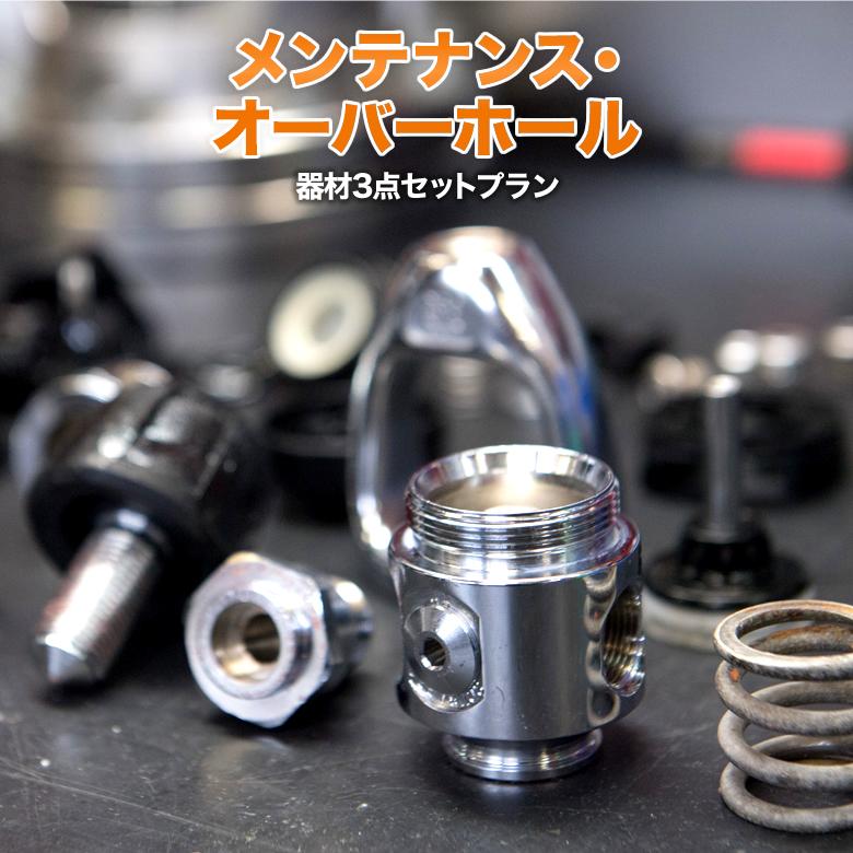 ダイビング器材メンテナンス・オーバーホール【器材3点セットプラン】