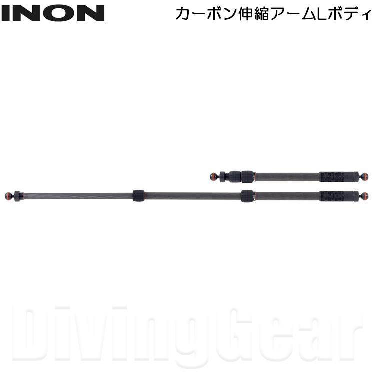 INON(イノン) カーボン伸縮アームLボディ
