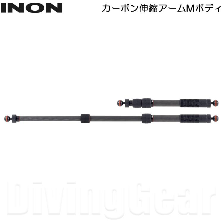 【エントリー&ショップ限定ポイント5倍!】INON(イノン) カーボン伸縮アームMボディ
