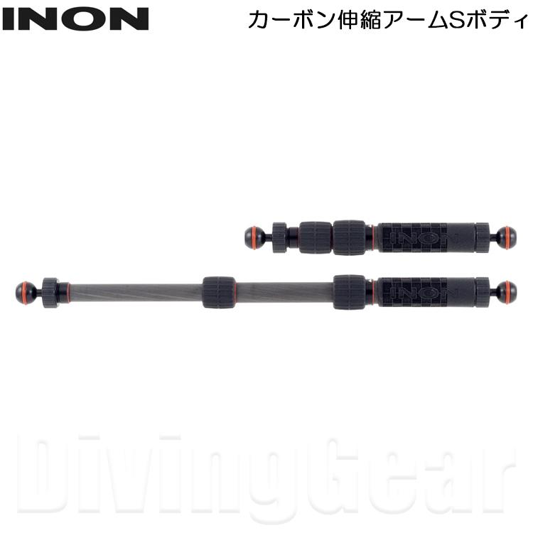【エントリー&ショップ限定ポイント5倍!】INON(イノン) カーボン伸縮アームSボディ