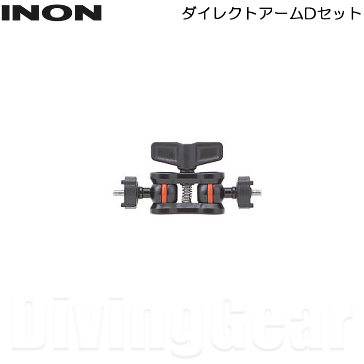 INON(イノン) ダイレクトアームDセット