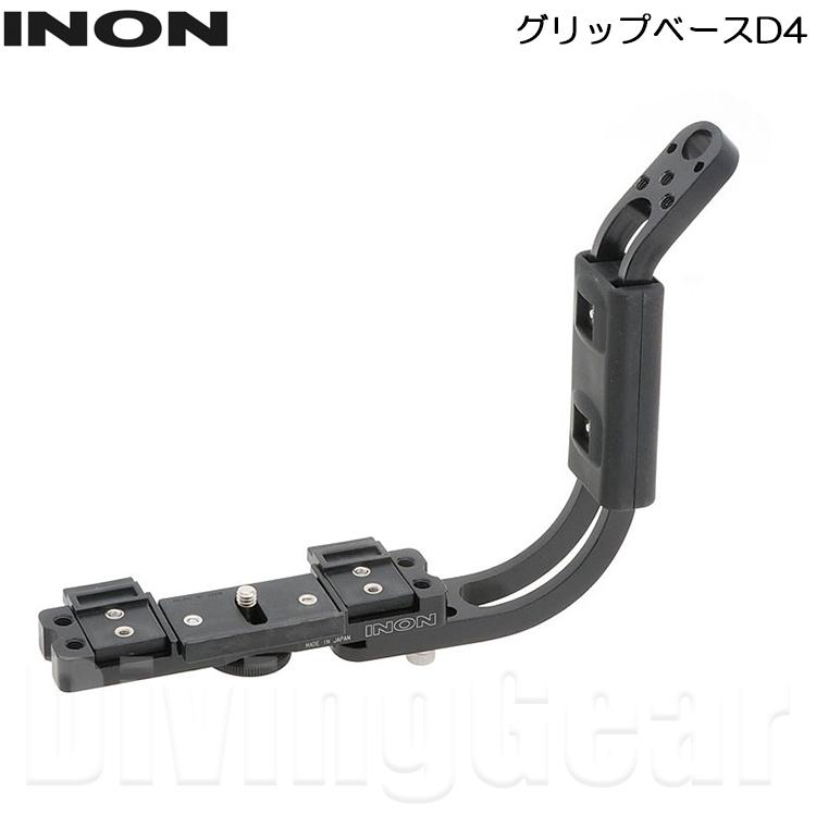 INON(イノン) グリップベースD4
