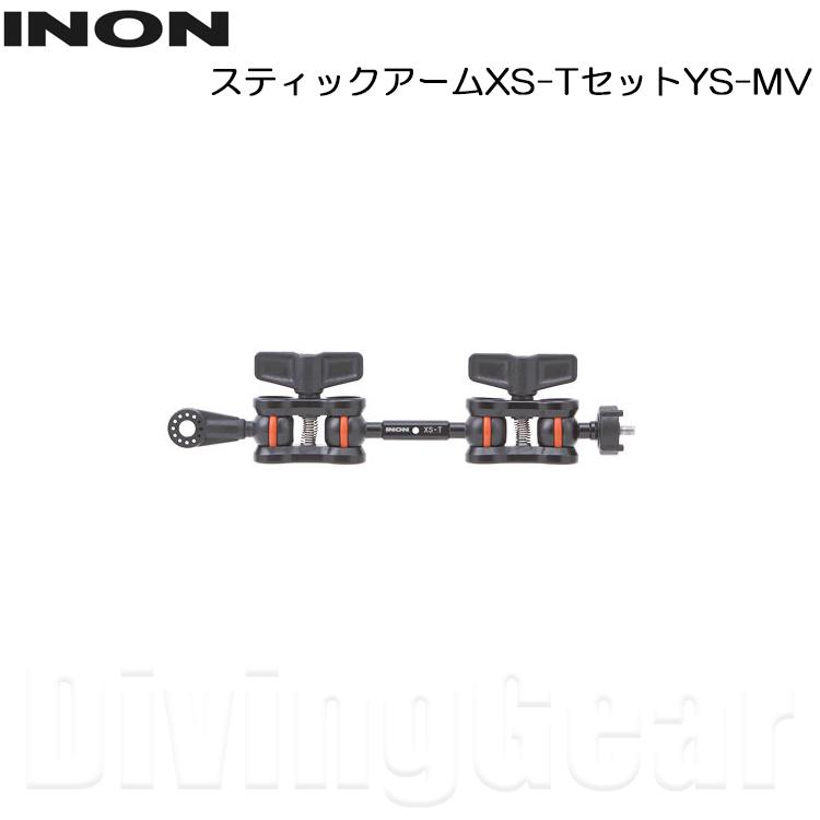 ギフト INON イノン 日本最大級の品揃え スティックアームXS-TセットYS-MV