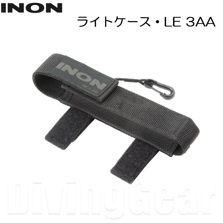 INON(イノン) ライトケース・LE 3AA