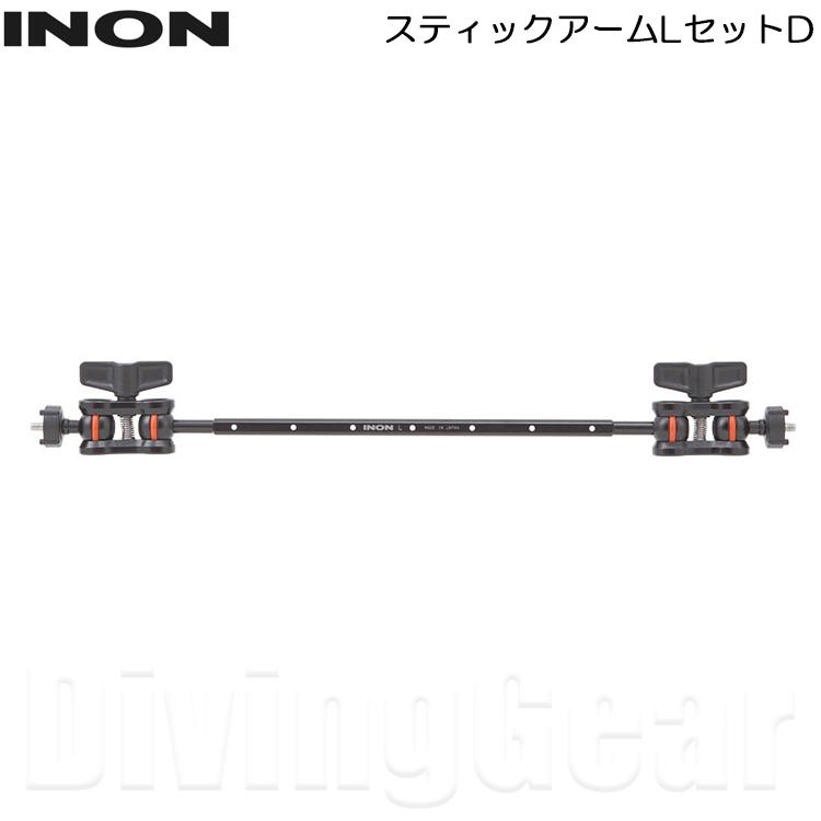 【エントリー&ショップ限定ポイント5倍!】INON(イノン) スティックアームLセットD