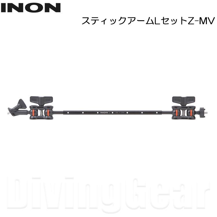 INON イノン スティックアームLセットZ-MV 2020春夏新作 訳ありセール 格安