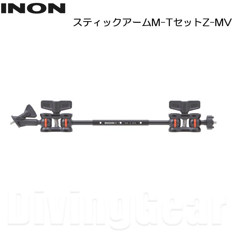 INON イノン 付与 スティックアームM-TセットZ-MV 秀逸