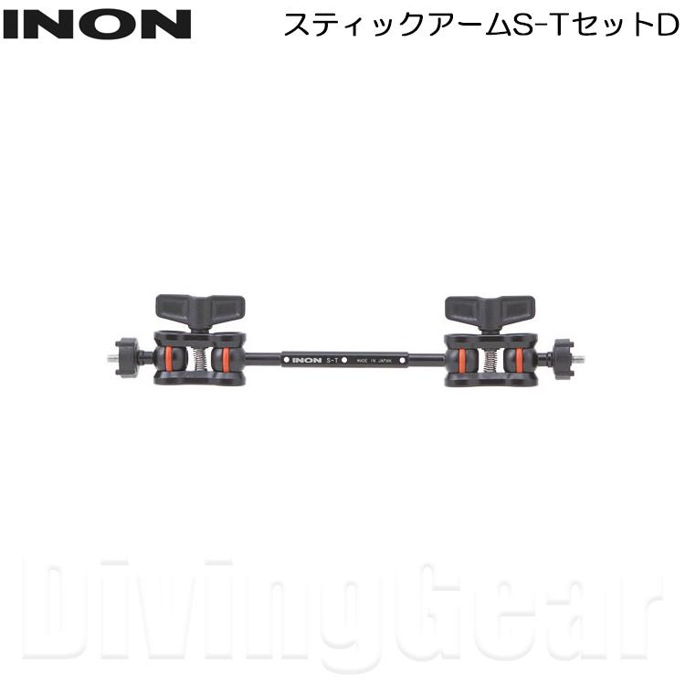 INON(イノン) スティックアームS-TセットD