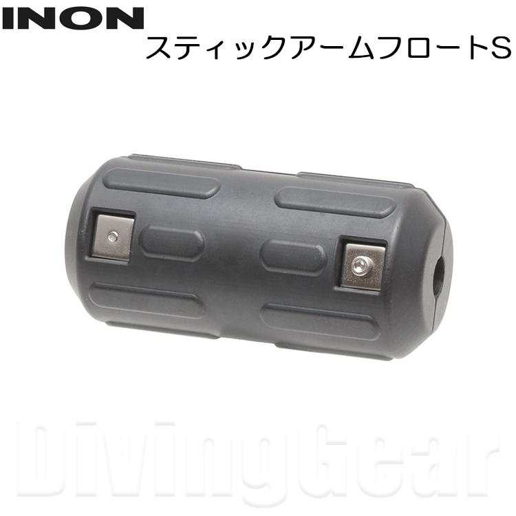 INON(イノン) スティックアームフロートS