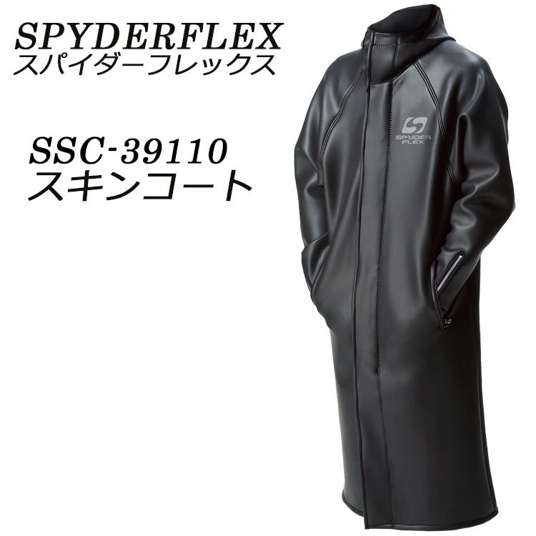 SPYDERFLEX(スパイダーフレックス) SSC-39110 SKIN COAT スキンコート