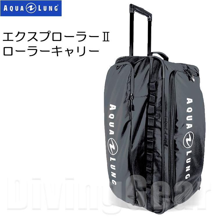 AQUA LUNG アクアラング キャンペーンもお見逃しなく EXPLORER CARRY ダイビングキャリーバッグ 全品最安値に挑戦 II エクスプローラーIIローラーキャリー