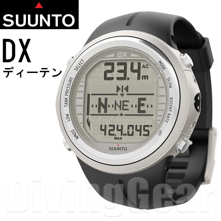 SUUNTO(スント)DX(ディーテン)ダイブコンピューター[Silver(シルバー)]