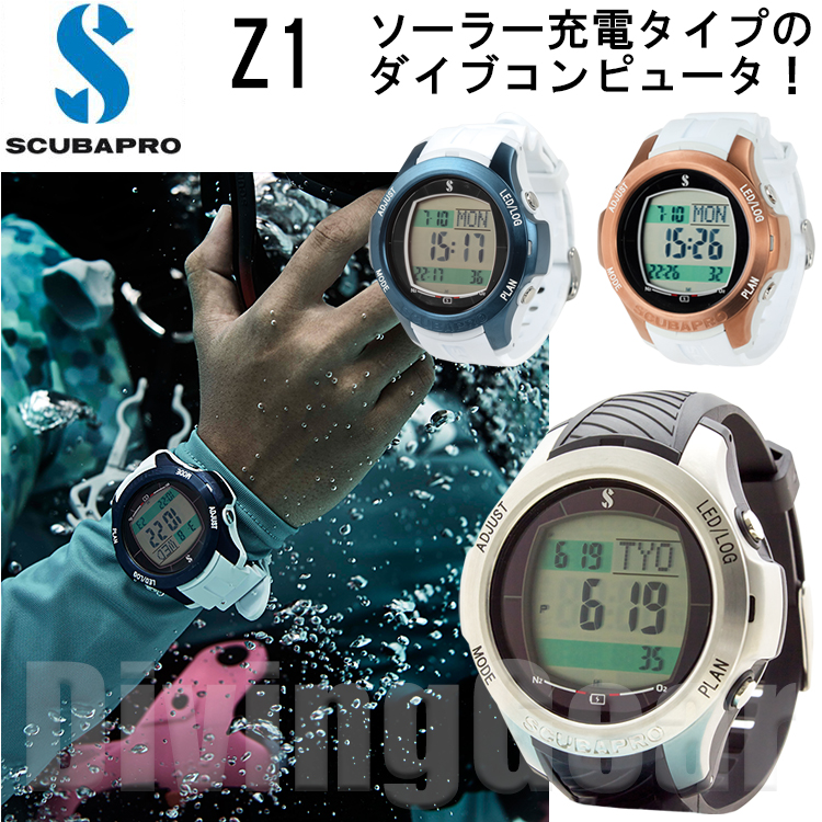 SCUBAPRO(スキューバプロ) Z1 ソーラー充電式ダイブコンピュータ