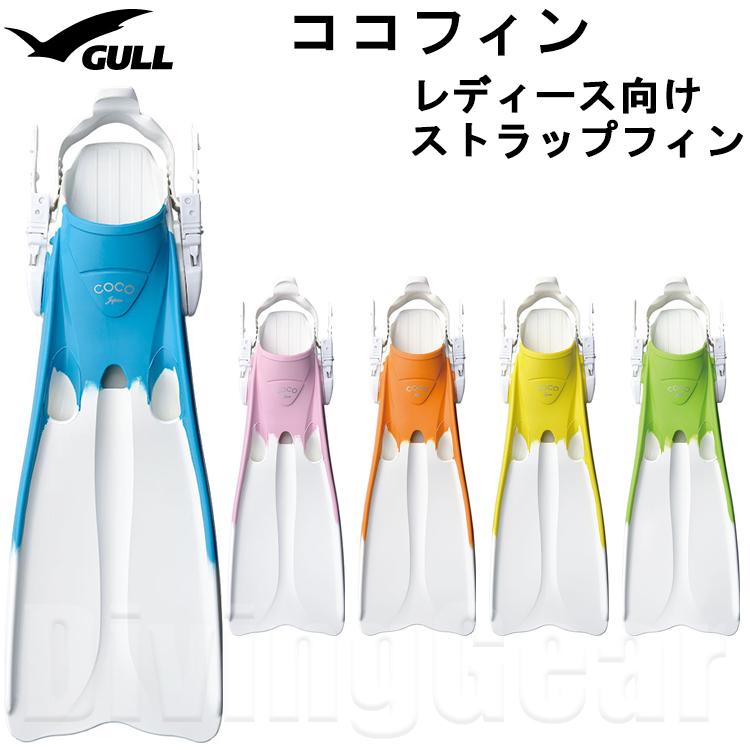 GULL(ガル) GF-2385 ココフィン レディースダイビングフィン