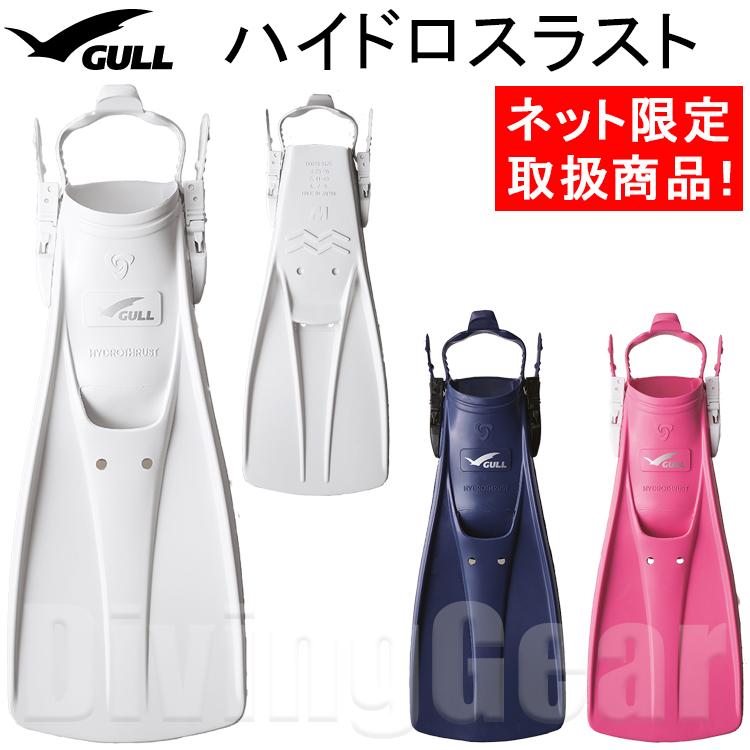 GULL ガル 超人気 専門店 HYDRO ハイドロスラスト 半額 THRUST ダイビングフィン