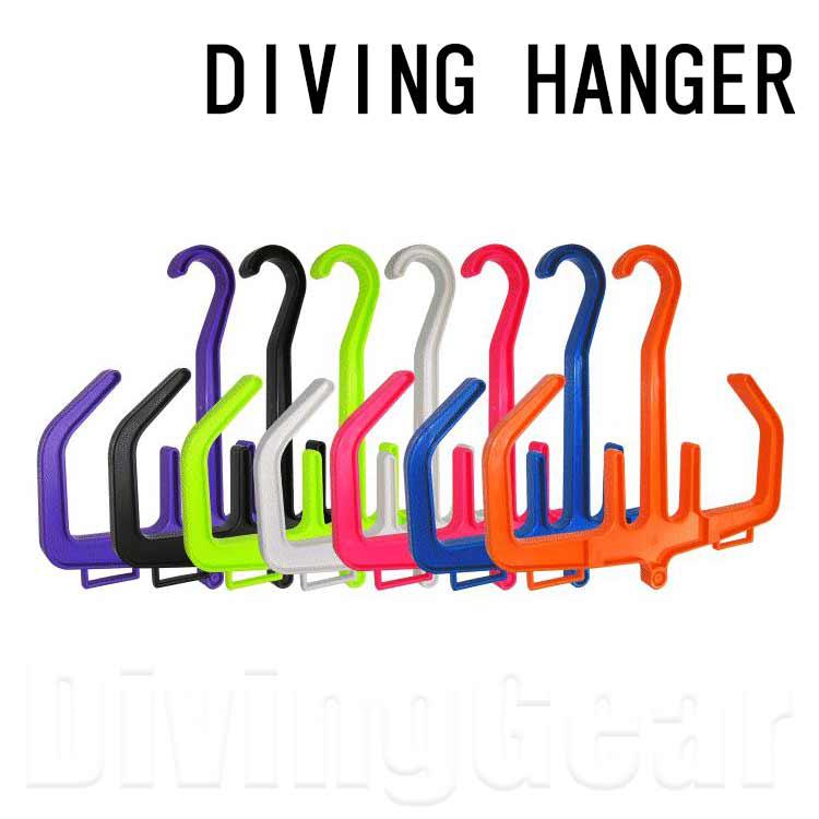 ダイビング器材をまとめて掛けられます 送料込 BBC ビービーシー ダイビングハンガー 大幅値下げランキング