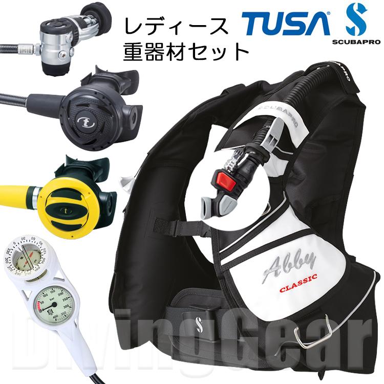 スキューバプロ クラシックアビィCB(ホワイト) / TUSA RS1103J レディース重器材4点セット