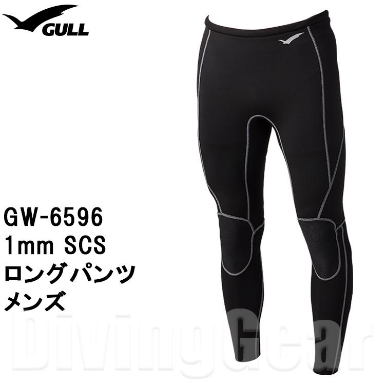 GULL(ガル) GW-6597 1mm SCS ロングパンツ メンズ インナーウェア [1mm SCS LONG PANTS Men's]