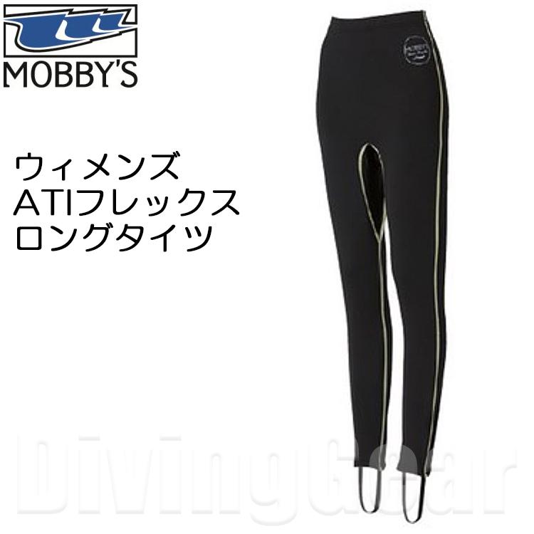 【エントリー&ショップ限定ポイント5倍!】MOBBY'S(モビーズ) ウィメンズ ATI フレックス ロングタイツ [AG-7440]