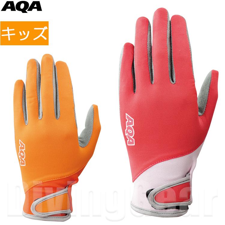 新着セール AQA エーキューエー KW-4471 ライトグローブ キッズ2 子供用マリングローブ UPF50+ 紫外線保護 ジュニア用手袋 開店記念セール