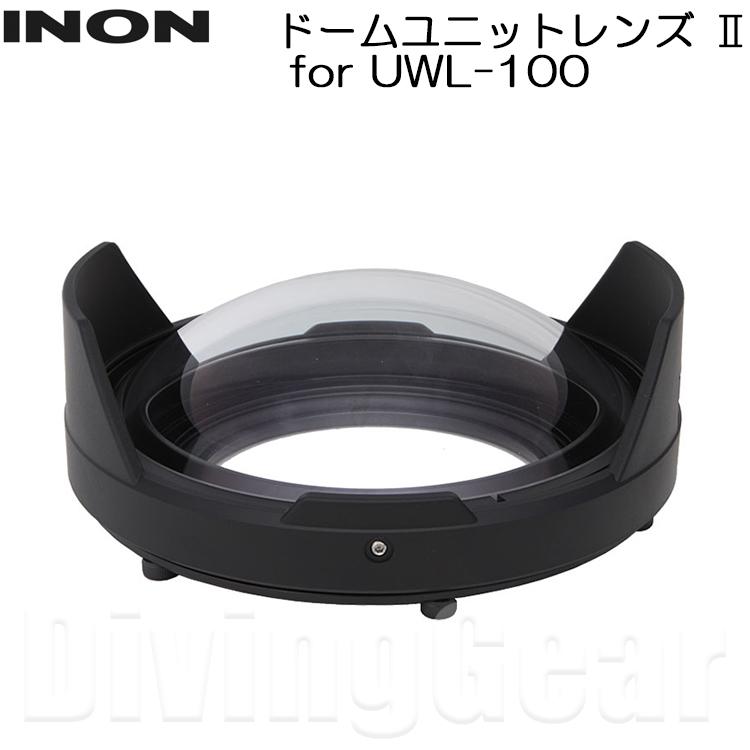 【エントリー&ショップ限定ポイント5倍!】INON(イノン) ドームレンズユニット2 for UWL-100
