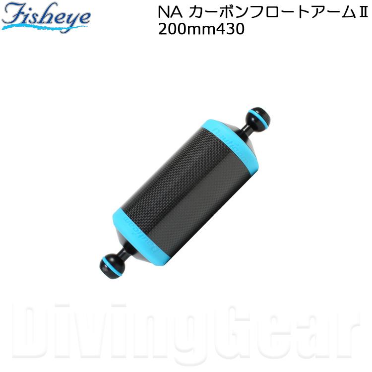 気質アップ Fisheye 贈与 フィッシュアイ NA カーボンフロートアームII 200mm430