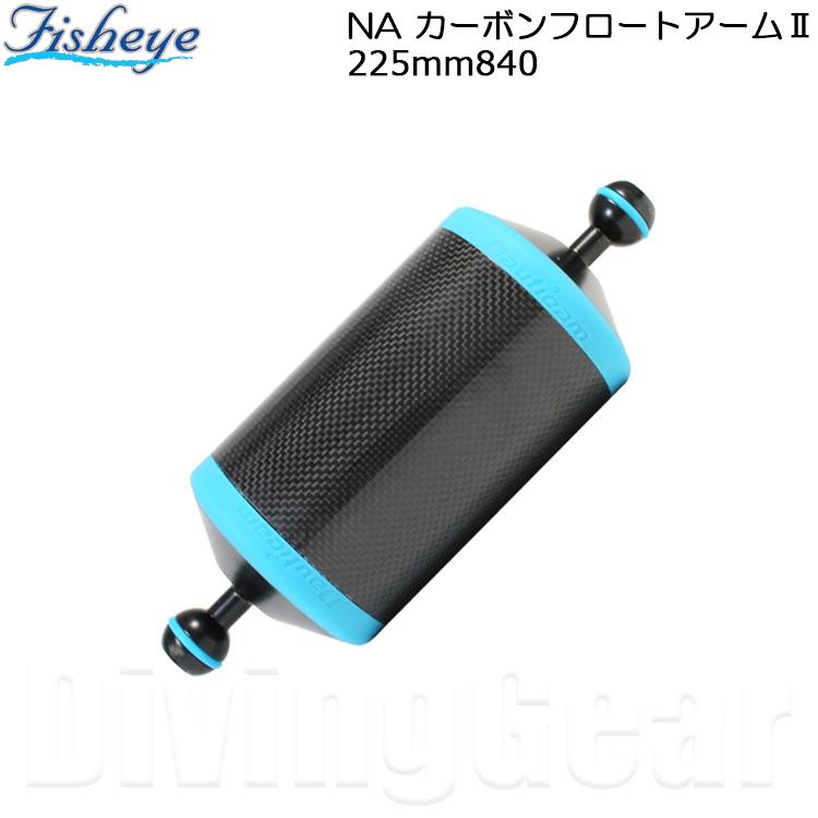 【エントリー&ショップ限定ポイント5倍!】Fisheye(フィッシュアイ) NA カーボンフロートアームII 225mm840