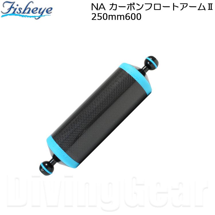 Fisheye(フィッシュアイ) NA カーボンフロートアームII 250mm600
