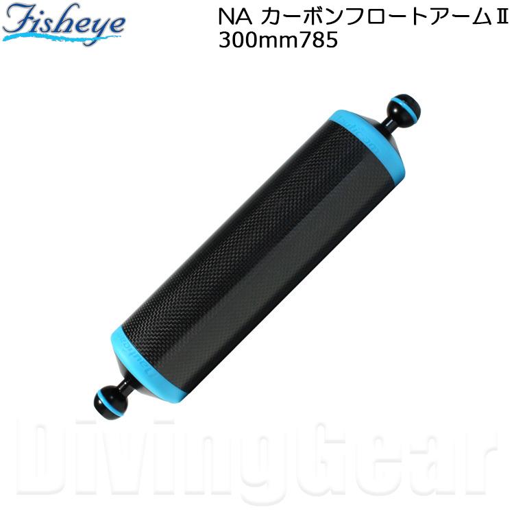 【エントリー&ショップ限定ポイント5倍!】Fisheye(フィッシュアイ) NA カーボンフロートアームII 300mm785
