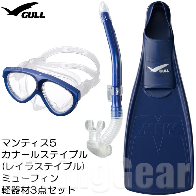 GULL(ガル) マンティス5 / ミューフィン 軽器材3点セット