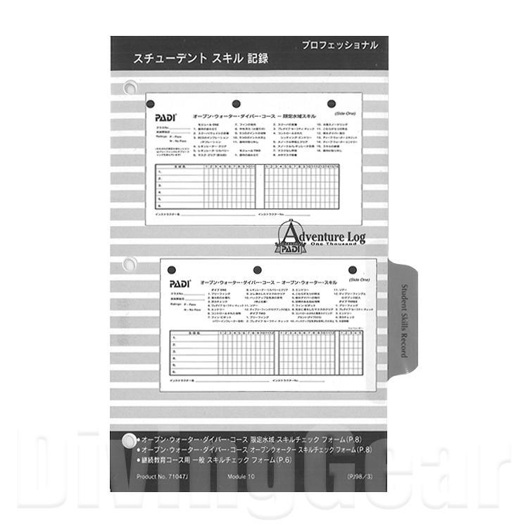 PADI パディ 71047J 舗 再入荷/予約販売! スチューデントスキル記録