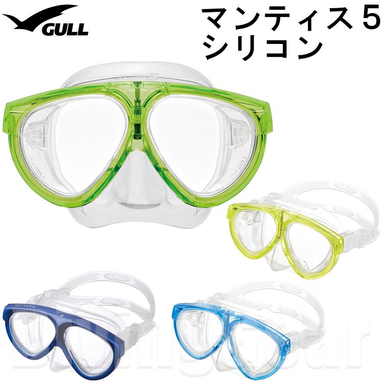 GULL(ガル) マンティス5シリコン ダイビングマスク [GM-1035]