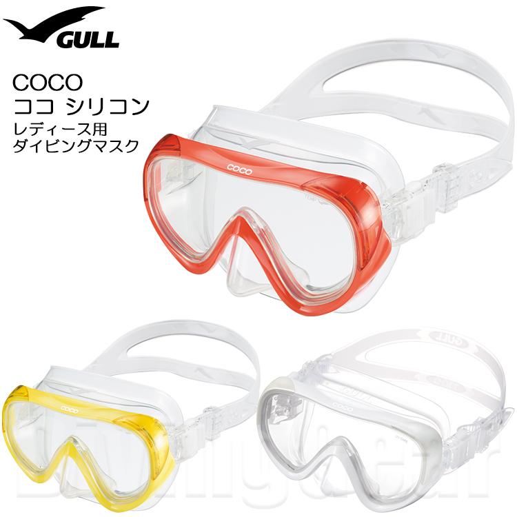 【エントリー&ショップ限定ポイント5倍!】GULL(ガル) ココシリコン ダイビングマスク [GM-1270]