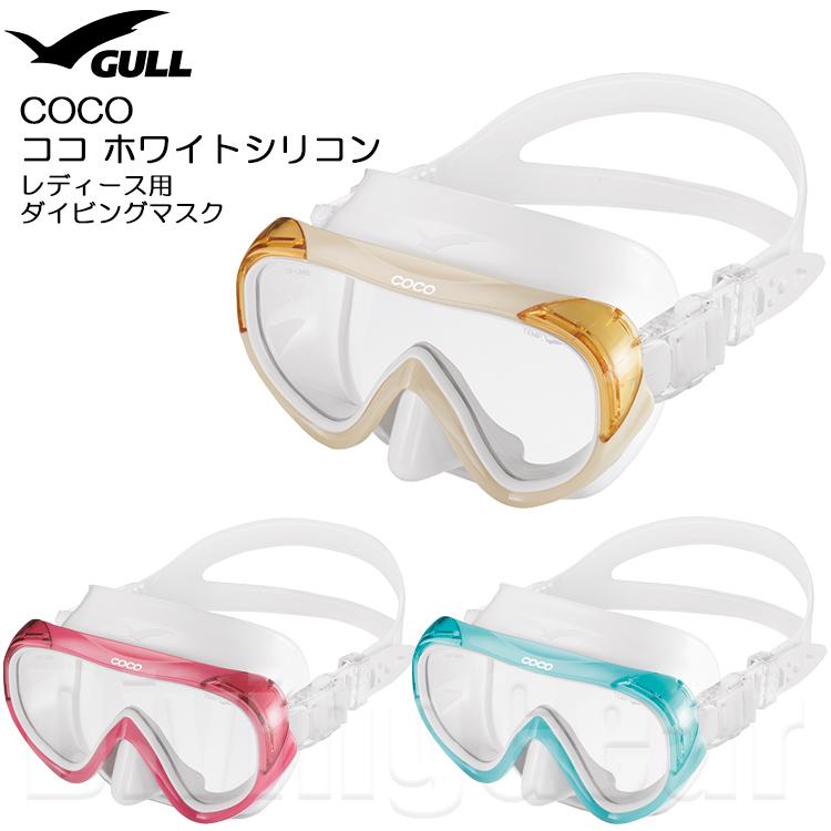 【エントリー&ショップ限定ポイント5倍!】GULL(ガル) ココ ホワイトシリコン ダイビングマスク [GM-1277]