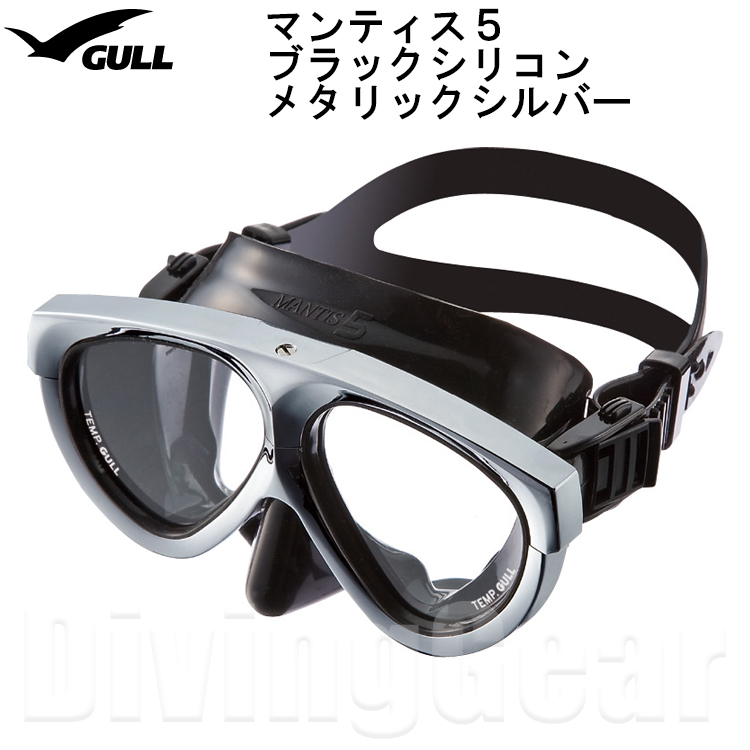 【エントリー&ショップ限定ポイント5倍!】GULL(ガル) マンティス5 ブラックシリコン (メタリックシルバー) ダイビングマスク [GM-1037]