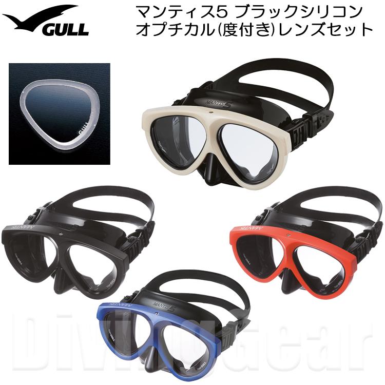 【エントリー&ショップ限定ポイント5倍!】GULL(ガル) マンティス5 ブラックシリコン オプチカル(度付き)レンズセット [GM-1036]