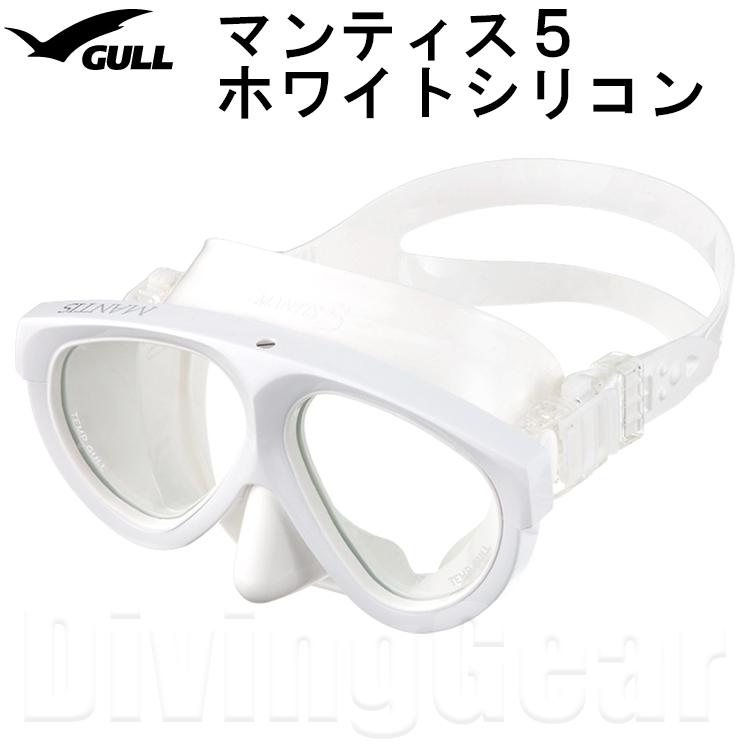 GULL(ガル) マンティス5 ホワイトシリコン ダイビングマスク [GM-1036]
