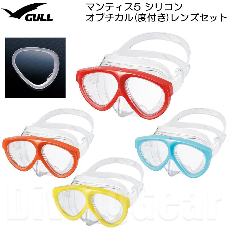 【エントリー&ショップ限定ポイント5倍!】GULL(ガル) マンティス5シリコン オプチカル(度付き)レンズセット [GM-1035]