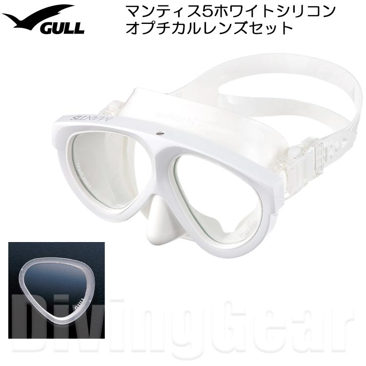 【エントリー&ショップ限定ポイント5倍!】GULL(ガル) マンティス5 ホワイトシリコン オプチカルレンズセット (度付きレンズ2枚付き) [GM-1036]