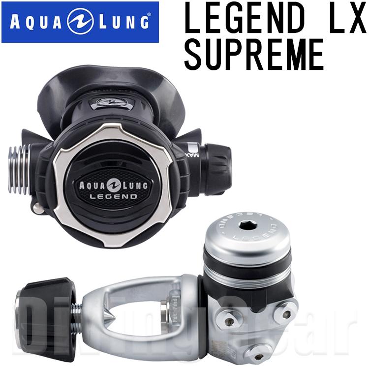 AQUA LUNG(アクアラング) LEGEND LX Supreme レジェンドLX シュープリーム レギュレーター