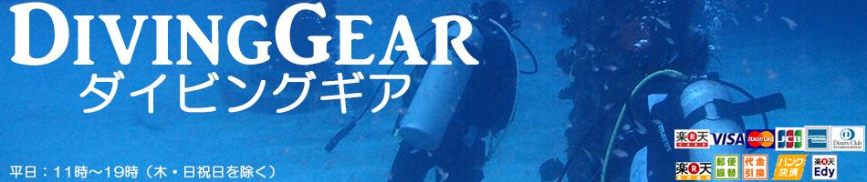 DivingGear:ダイビング器材を中心にマリンアイテムをご用意!