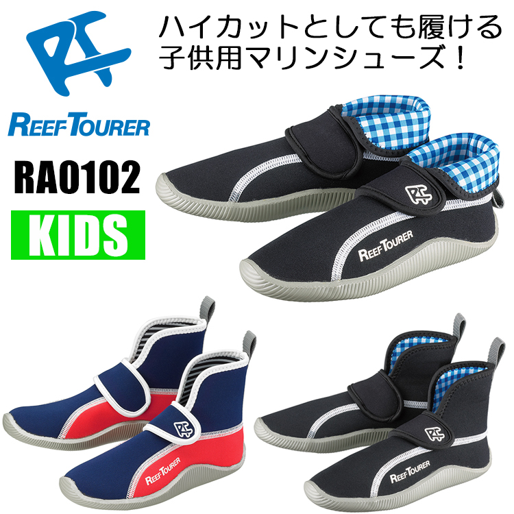 ReefTourer リーフツアラー RA0102 子供用 マリンシューズ ハイカット お得クーポン発行中 アクアシューズ ウォーターシューズ ついに再販開始 スノーケリングシューズ スノーケル ダイビング 靴 シューズ キッズ シュノーケル スノーケリング シュノーケリング