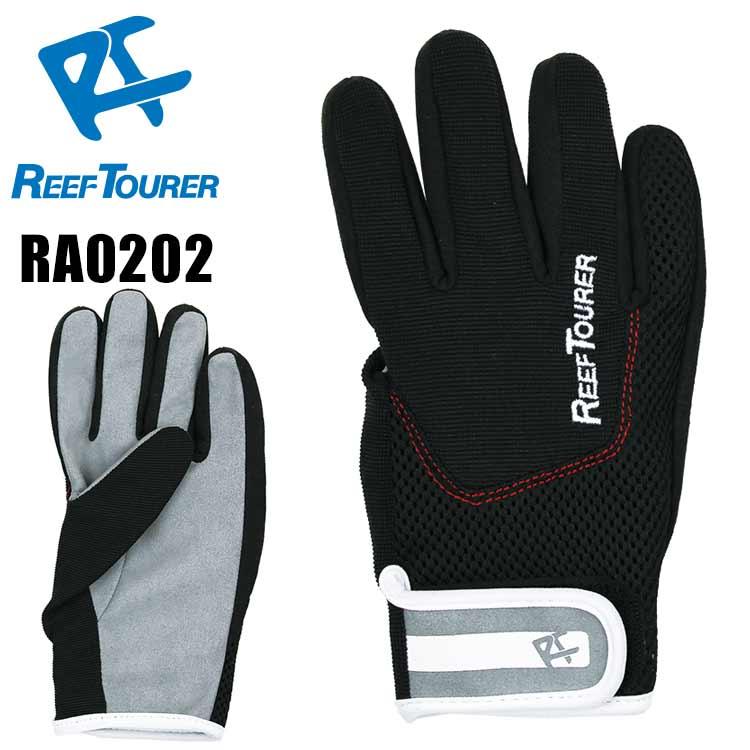 ReefTourer リーフツアラー 卸直営 超定番 RA0202 マリングローブ 大人用 メンズ レディース 手の保護に RA-0202 スキンダイビング シュノーケリング用 スノーケリング マリンスポーツ