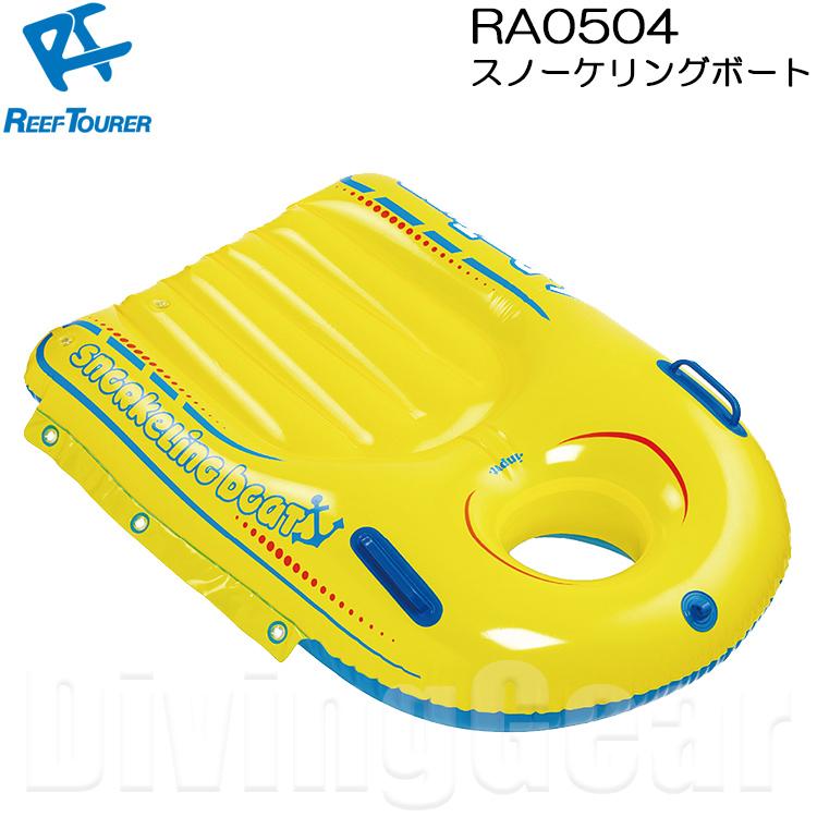 あす楽対応 ReefTourer リーフツアラー RA0504 スノーケリングボート 子供向け 『1年保証』 4才~12才 RA-0504 小柄なお子様がしっかり乗れる 水中観察 シュノーケル ワイドビュースコープ お魚観察 フロート 浮き輪 シュノーケリング 旅行 海外 のぞきメガ